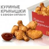 Куриные крылышки 6 шт. с соусом барбекю